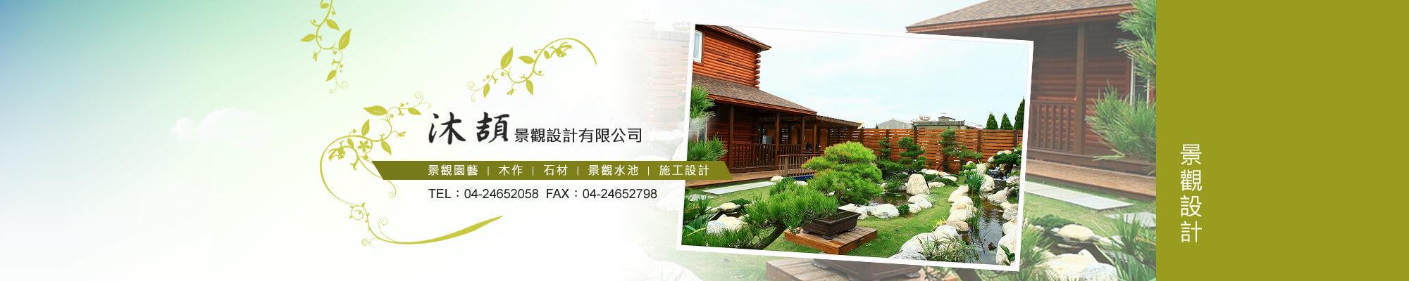 景觀設計,造景工程,台中庭園造景, 台中建設公司