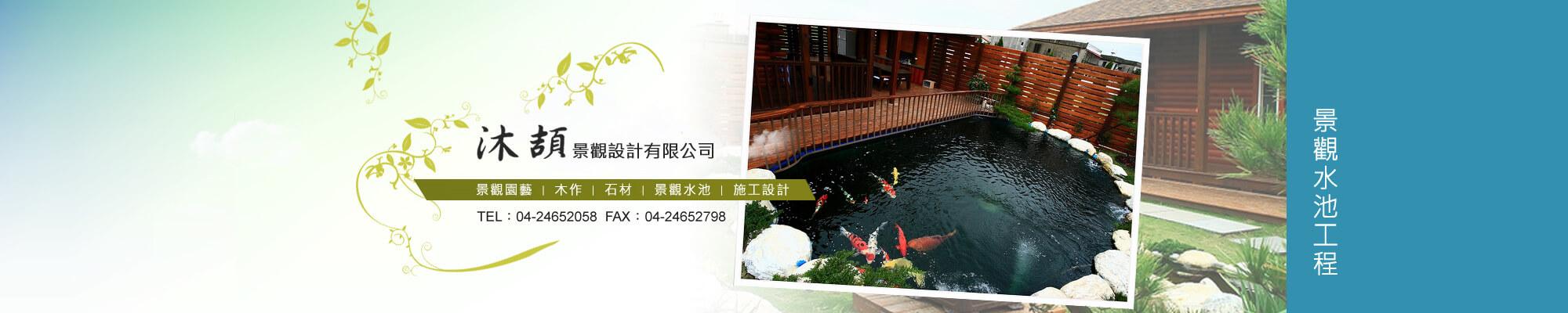 台中庭園景觀設計、水池造景