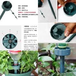 盆栽澆灌滴水必備神器   盆栽澆花神器滴灌 (10個裝) 350