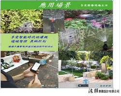 智能園藝遠端控制系統規劃 設計與施工
