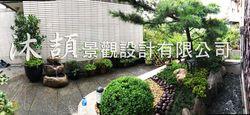 潭陽先生社區蔡公館 景觀設計工程