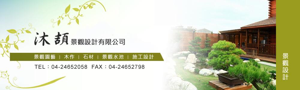 景觀設計,景觀造景,景觀園藝,庭園造景,庭園設計,園藝造景,園藝設計,園藝景觀,造景藝術,空中花園,私人住宅庭園景觀